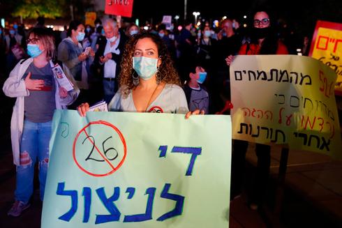 הפגנת מתמחי רפואה, צילום: AFP