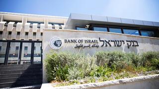 בניין בנק ישראל ירושלים גבעת רם, צילום: רויטרס