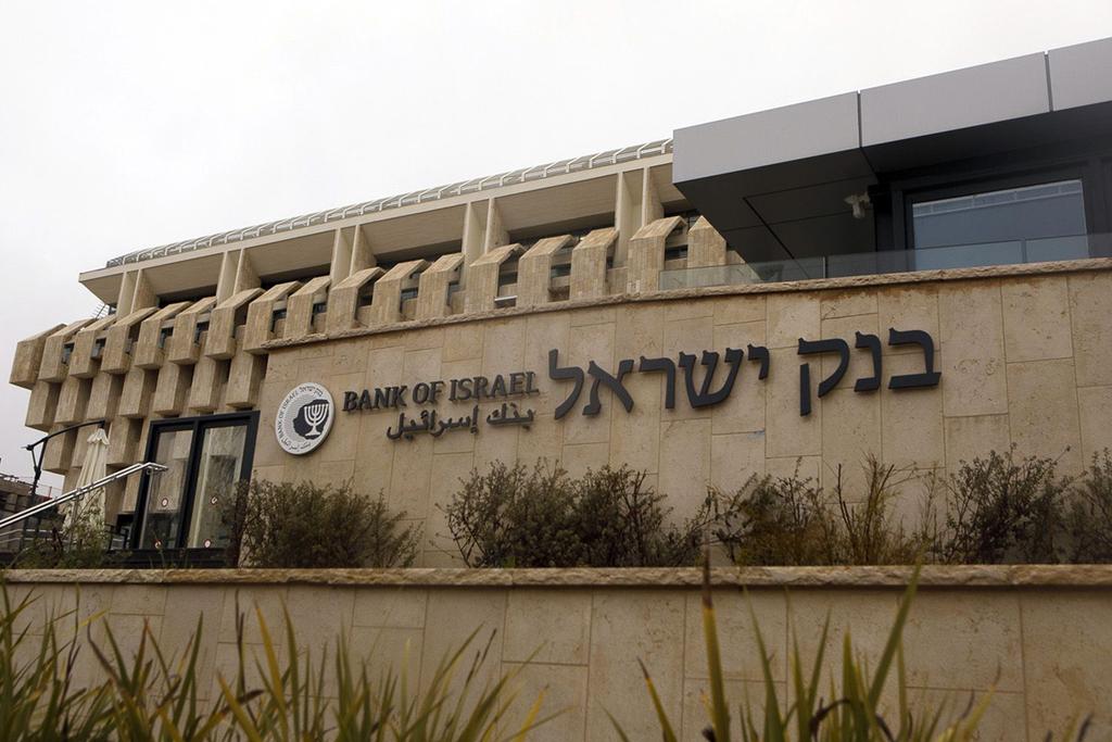 בניין בנק ישראל קריית הממשלה ירושלים