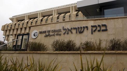 בניין בנק ישראל בירושלים, צילום: בלומברג