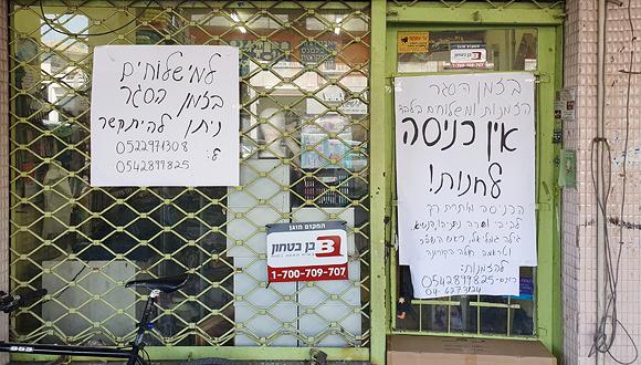 פרויקט עסקים שנסגרו בעקבות ה סגר קורונה חנות יצירה סגורה ב פרדס חנה