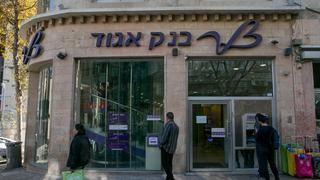 סניף בנק אגוד ירושלים, צילום: אוהב צויגנברג