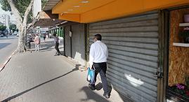 עסקים סגורים רחוב הרצל ב רחובות