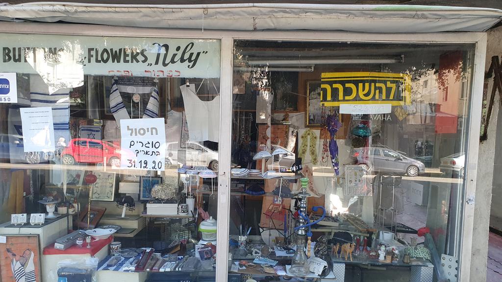 קורונה חיסול עסקים רחוב דיזנגוף תל אביב משבר כלכלי