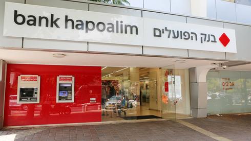 קמפיין סייבר זדוני מאיים על לקוחות בנק הפועלים