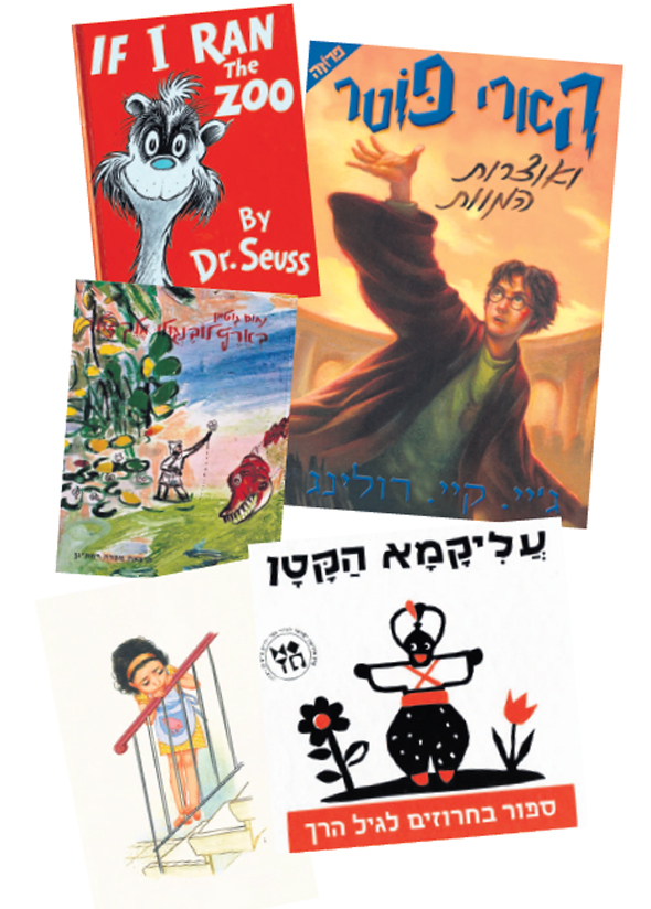 ספרי ילדים שהואשמו בתפיסות גזעניות ושוביניסטיות. הצנזורה משחקת לידי הסופרים החדשים, בבחינת בואו נקנה רק משהו נכון ותקין