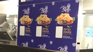 רשות התחרות אישרה את המיזוג בין מחלבות גד למחלבות בית יצחק