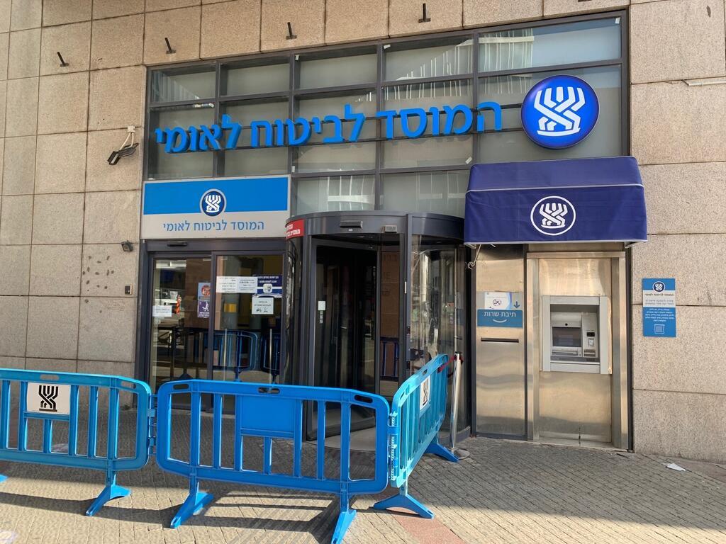 ביטוח לאומי הביטוח הלאומי סניף ראשי תל אביב