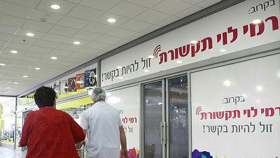חברת רמי לוי תקשורת נקנסה ב-600 אלף שקל על שימוש במאגרי מידע