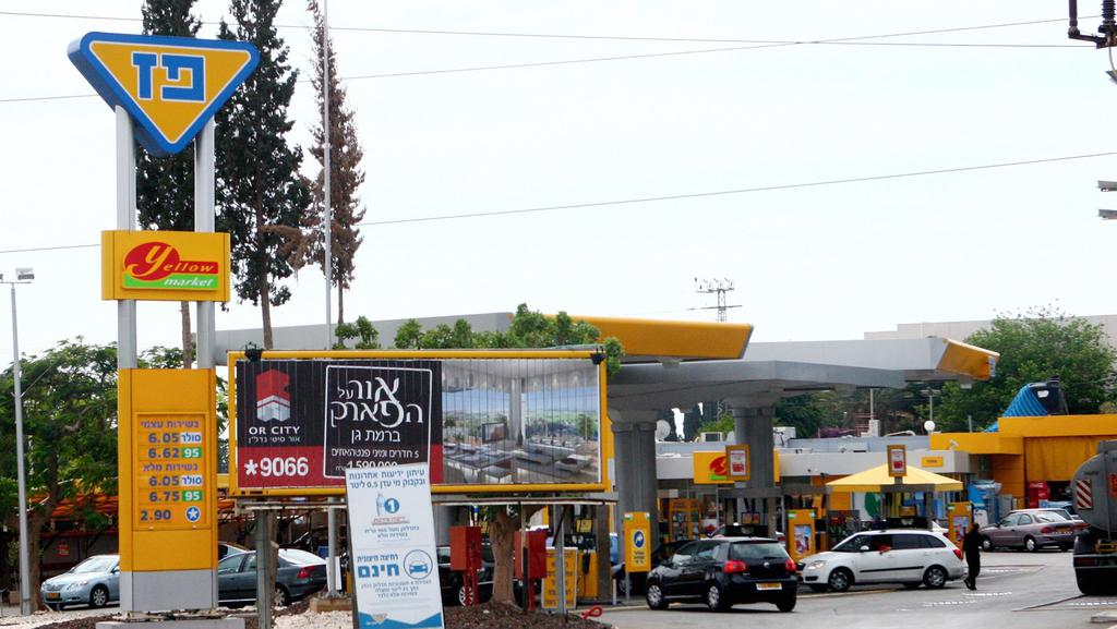 תחנת דלק פז ב צומת הפיל