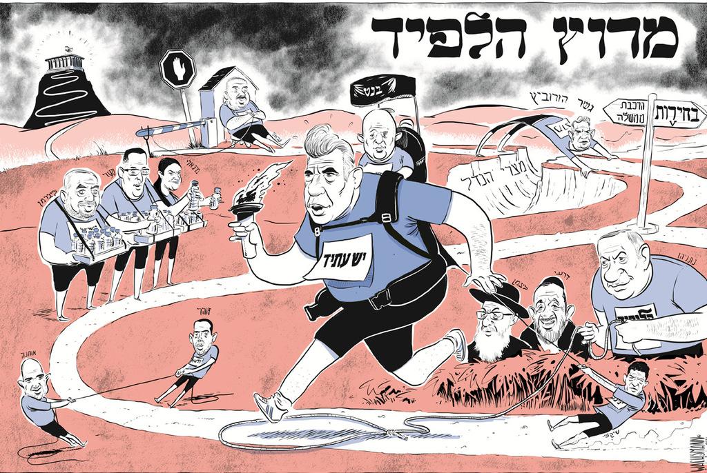 קריקטורה מירוץ הלפיד