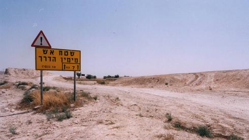 """שטח אש. """"בתקופה הקרובה רמ""""י תצמצם שטחי אש"""", צילום: הרצל יוסף"""