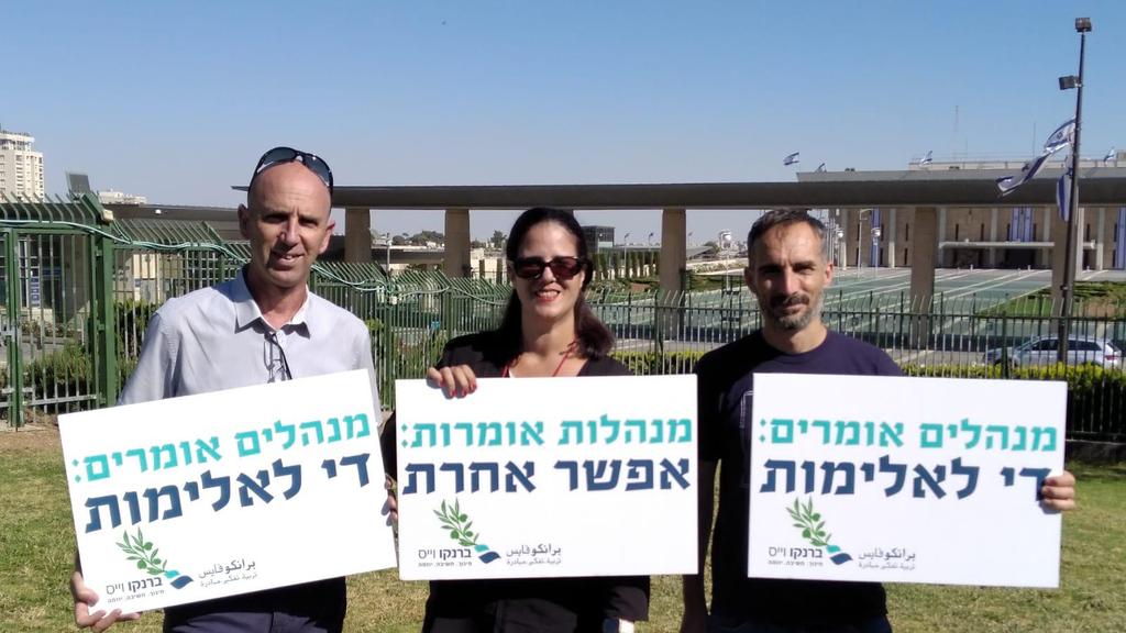 עצרת קריאה לאחדות מול ה כנסת ב ירושלים של מאות אנשי חינוך יהודים וערבים