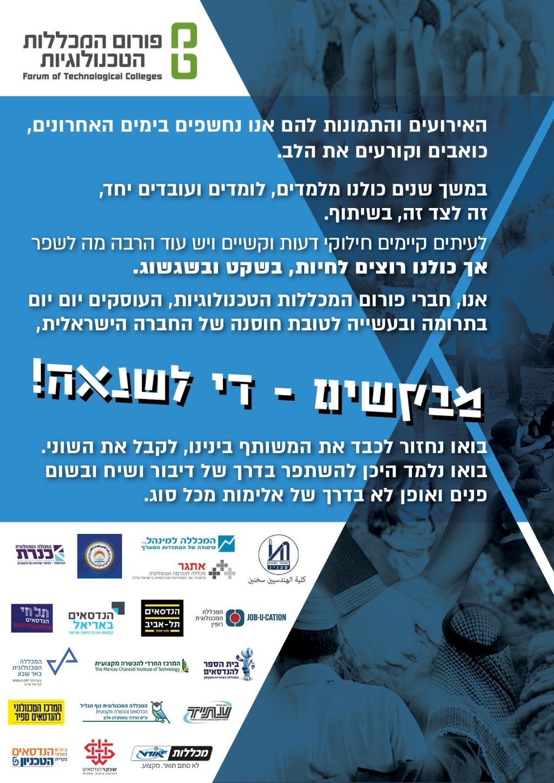 יהודים וערבים מ המכללות הטכנולוגיות בישראל קוראים בכרזה מיוחדת להפסקת השנאה