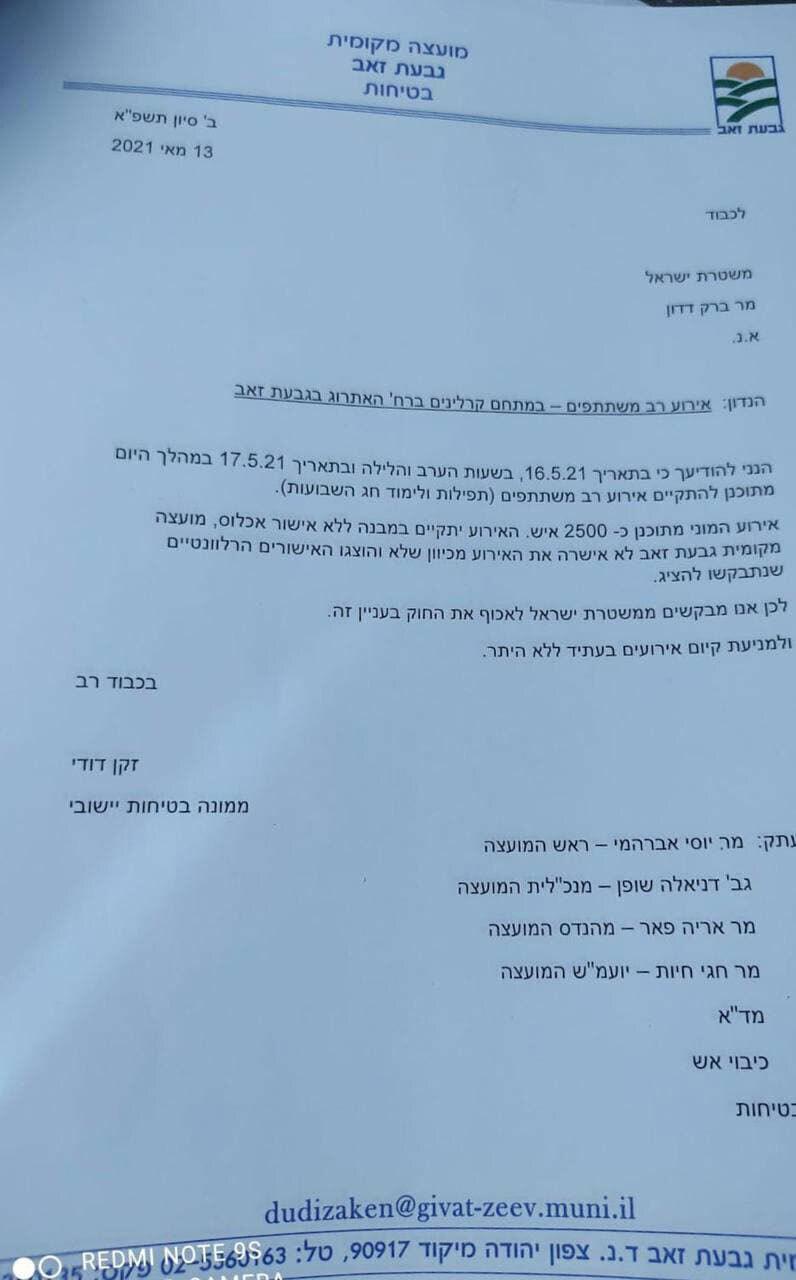 אסון קריסת הטריבונה בבית כנסת ב גבעת זאב מכתב של המועצה המקומית