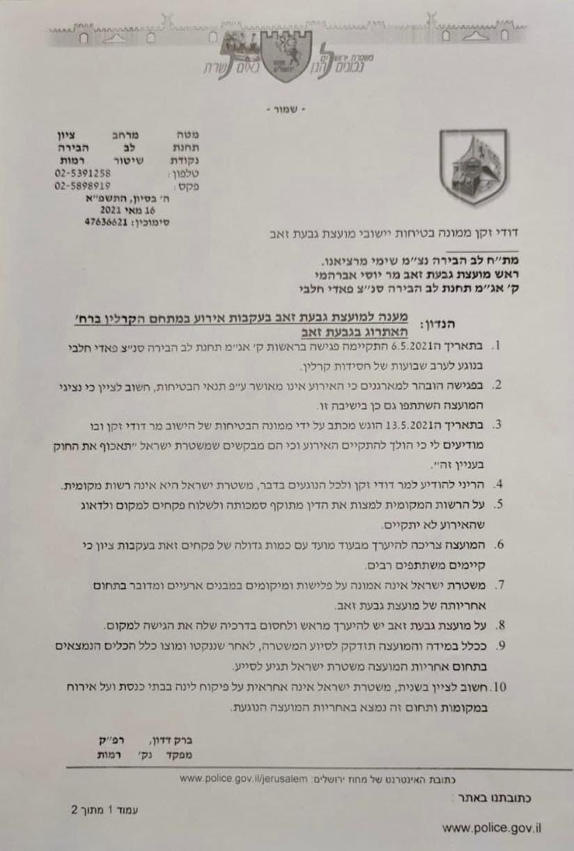 אסון קריסת הטריבונה ב גבעת זאב מכתב מהמשטרה