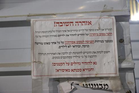 שלט אזהרה שנתלה במקום לפני האסון, אלכס קולומויסקי