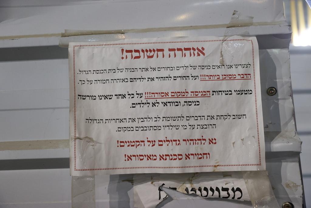 אסון קריסת הטריבונה בבית כנסת ב גבעת זאב שלט אזהרה שנתלה במקום לפני האסון