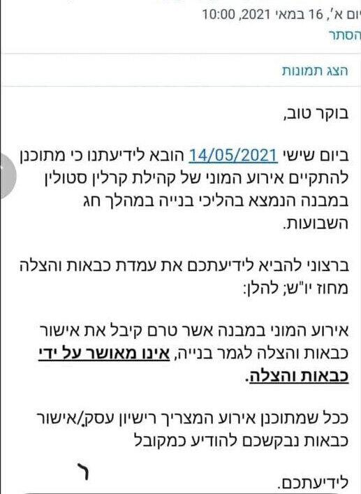אסון קריסת הטריבונה בבית כנסת ב גבעת זאב מייל שנשלח למועצה המקומית
