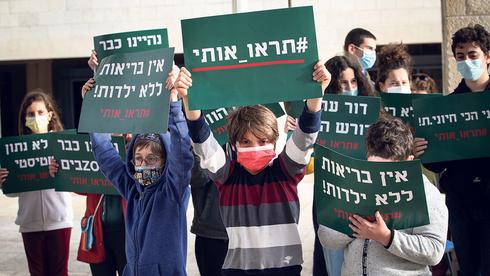 הפגנת תלמידים בתקופת הקורונה בדרישה לחזור לבית הספר, צילום: אלכס קולומויסקי