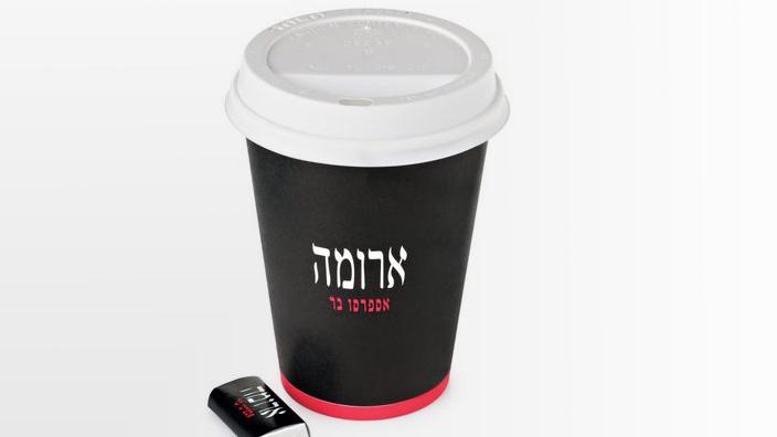 ארומה ישראל קפה, צילום: ארומה ישראל