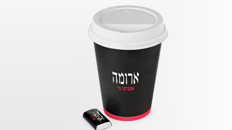 אין כבר קפה ב-8 שקלים: ארומה ישראל מעלה מחירים בכ-30%