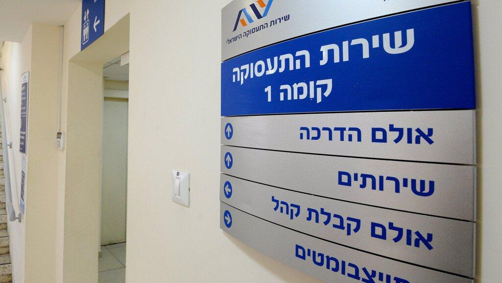 ה-OECD: מבין כל מדינות הארגון, שוק העבודה הישראלי יהיה האחרון להתאושש