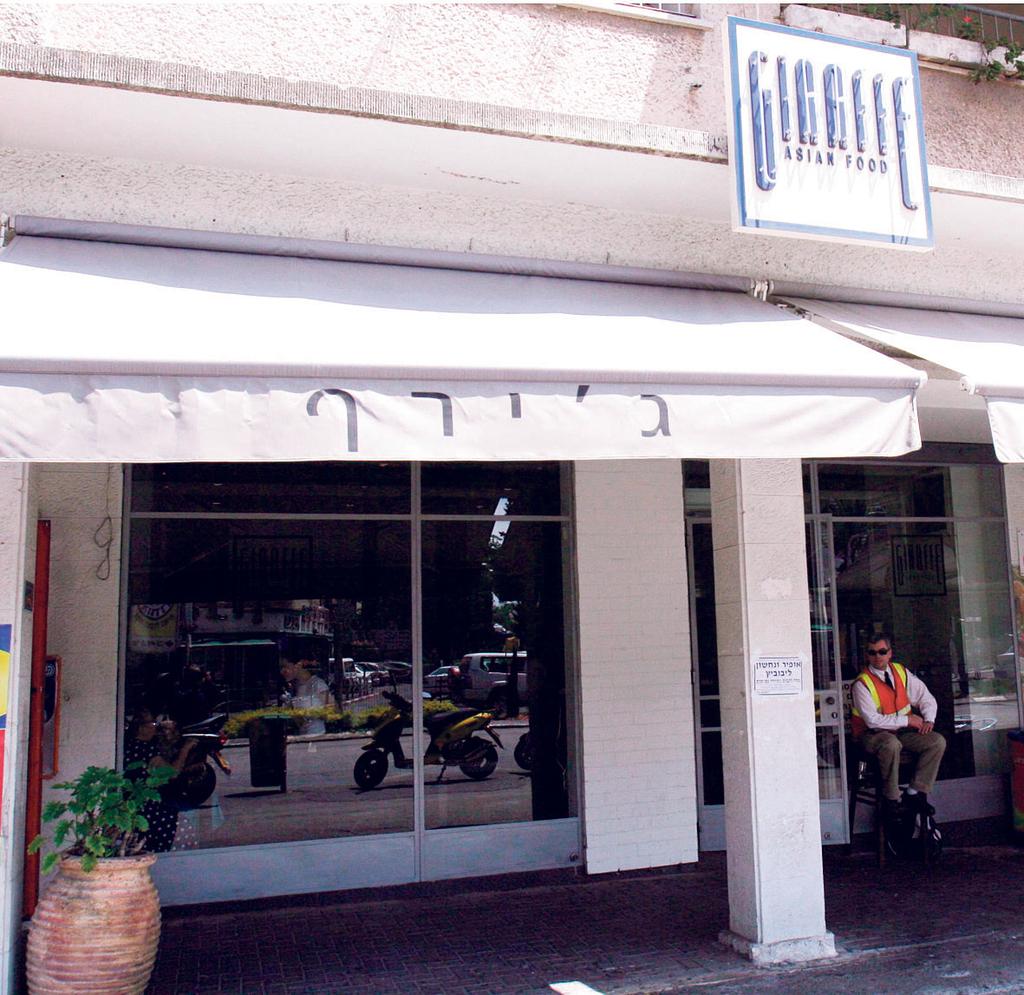 מסעדת ג'ירף