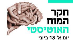 חקר המוח האוטיסטי