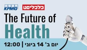 קומפוננטה Future Of Health