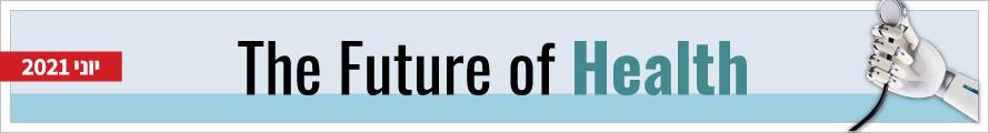הפניות כנס עתיד הרפואה 2021 גג עמוד