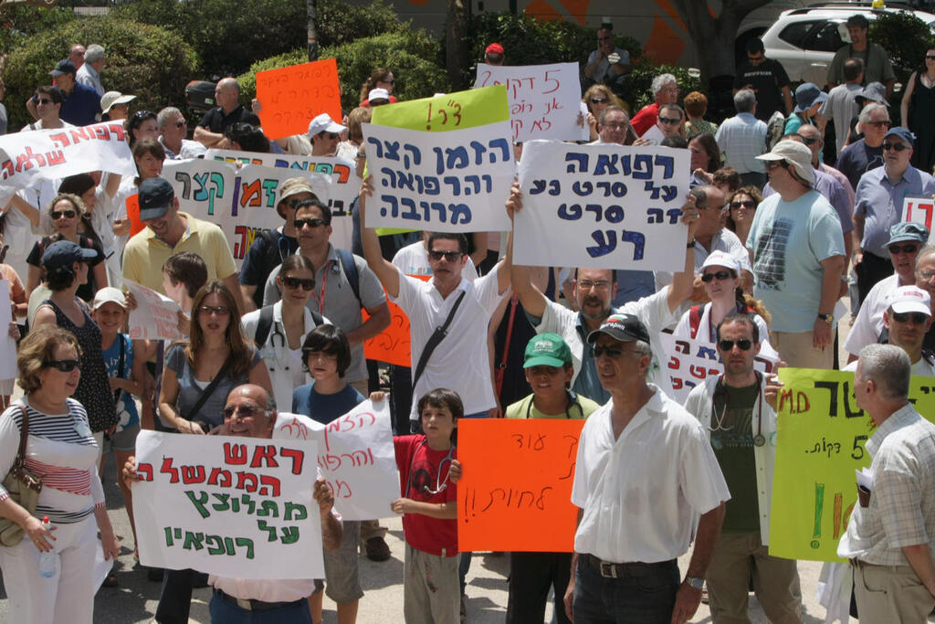 הפגנת רופאי משפחה ב תל אביב