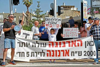 הפגנה נגד יוקר הארנונה למגורים, צילום ארכיון: דנה קופל