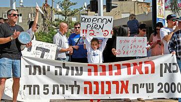 בנק ישראל ממליץ: העלאת ארנונה למגורים או עוד תקציבים ממשלתיים לרשויות המקומיות