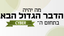 קומפוננטה הדבר הגדול הבא בתחום ה Cyber