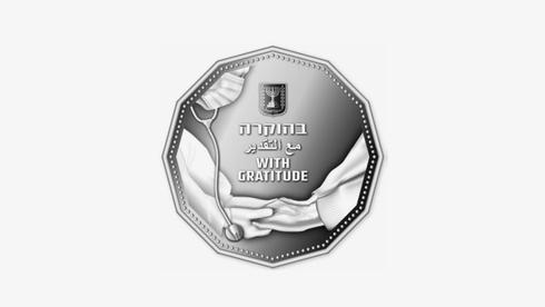 מטבע חדש של 5 שקלים עם הוקרה לצוותי רפואה, עיצוב: איתן אלון