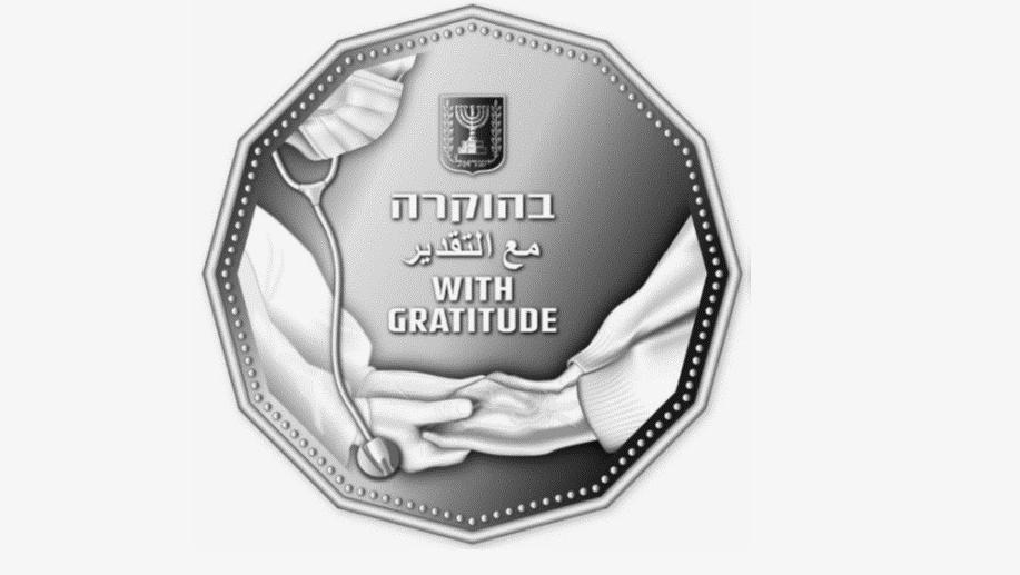 בהוקרה לצוותי הרפואה: בנק ישראל ינפיק מטבע מיוחד של 5 שקלים