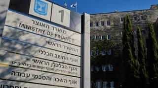 משרד האוצר בירושלים