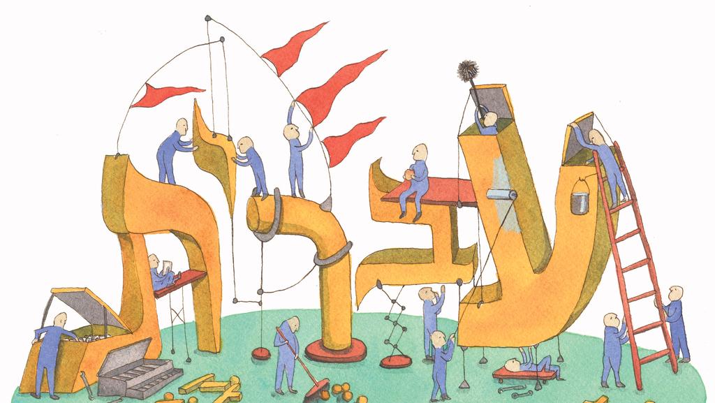 הגרביים יושבות עלינו בול: שיחה עם בכירת האקדמיה ללשון העברית