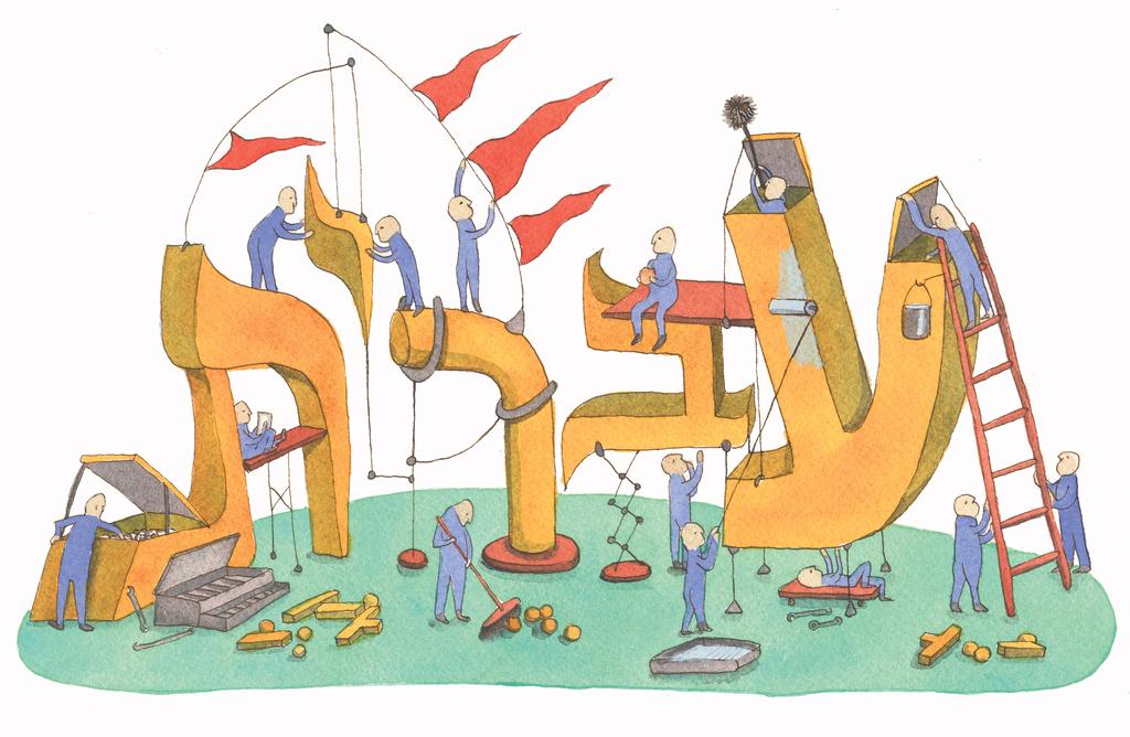 איור עברית
