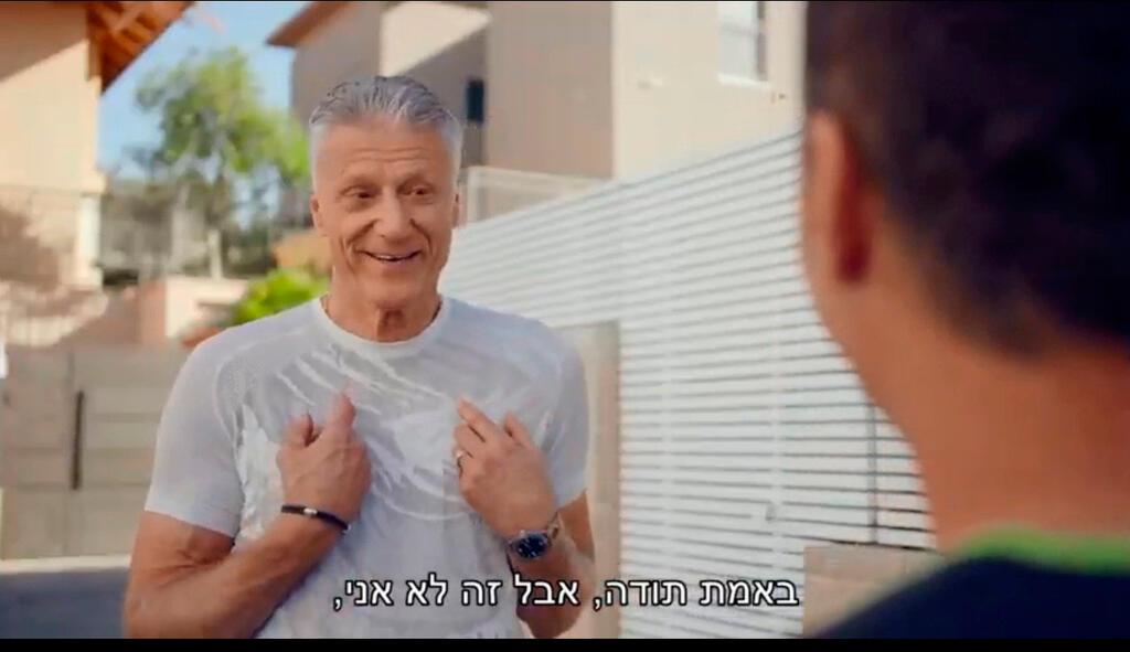 פרסומת בי-קיור לייזר