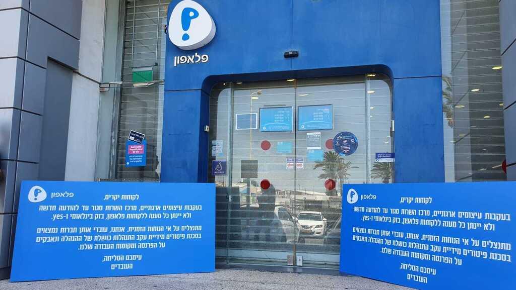 ועד עובדי פלאפון ובזק בינלאומי פתח בשביתה: מוקדי השירות והתמיכה נסגרו