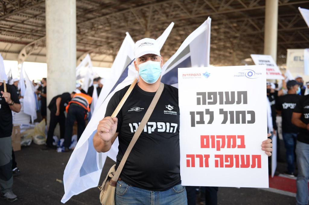 """עצרת מחאה של עובדי ענף התעופה ב נתב""""ג"""