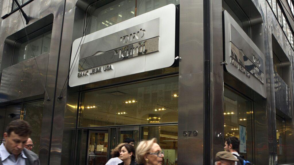"""בנק לאומי ארה""""ב ניו יורק"""