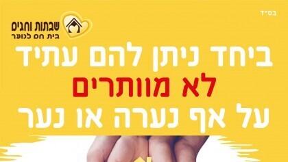 """עמותת """"שבתות וחגים לנוער"""" בירושלים – הבית החם שדואג לבני נוער בסיכון"""