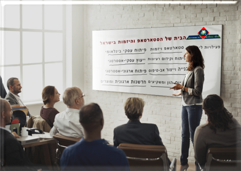 """מכון מתודע, הבית של היזמות והסטארט-אפ בישראל, פיתוח וקידום פטנטים ורעיונות, יח""""צ"""