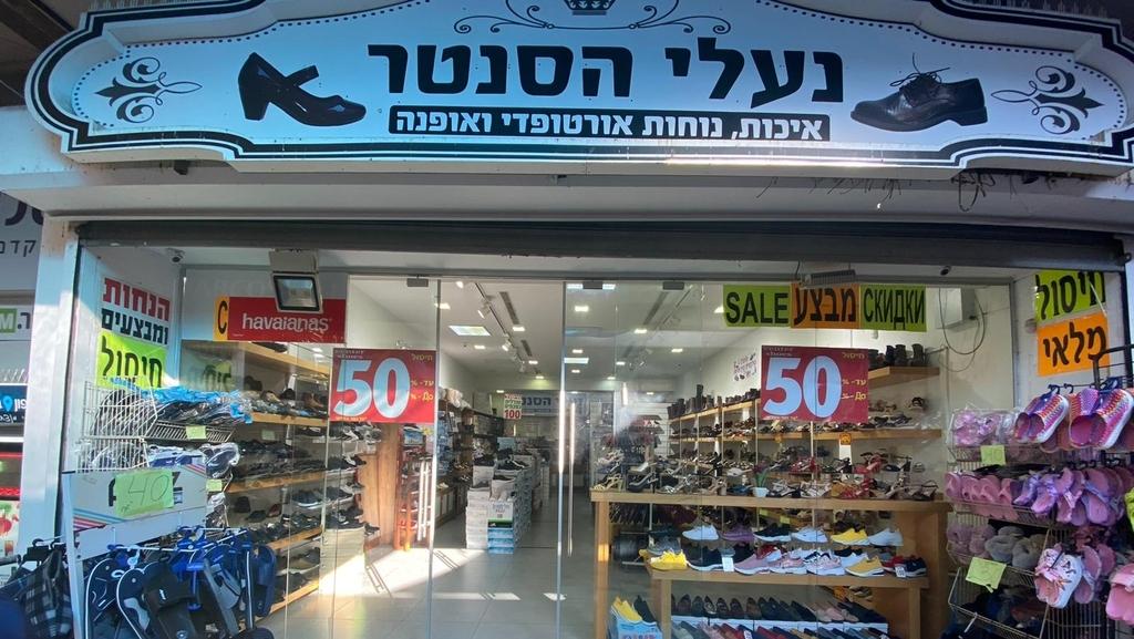 רשת חנויות נעלי הסנטר – 40 שנה של אופנת נעליים מודרנית ונוחה