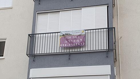 """בכמה נמכרה דירת 4 חדרים ברחוב נחלת יצחק בת""""א?"""