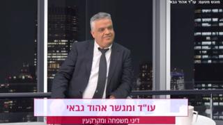 עורך הדין אהוד גבאי