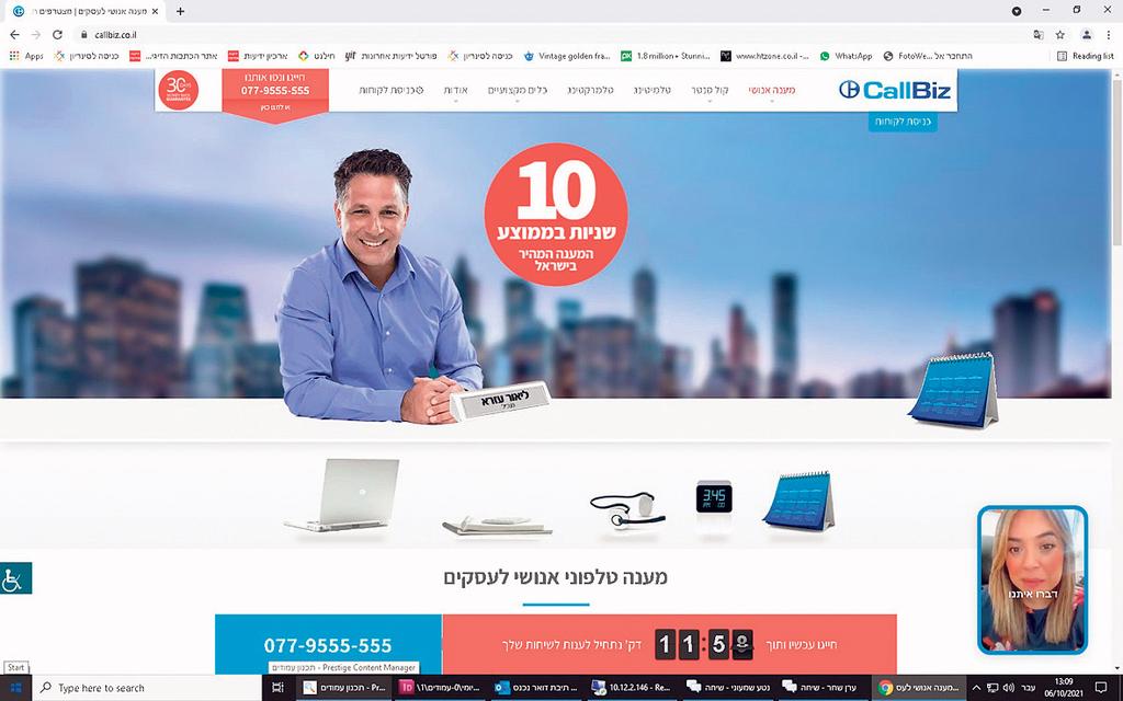 צילום מסך אתר קולביז